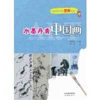 水墨丹青中国国画――写给孩子的艺术启蒙系列