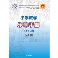 小学数学乐学手册 三年级上册(新版)