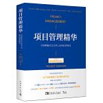 项目管理精华:给非职业项目经理人的项目管理书(团购,请致电400-106-6666转6)