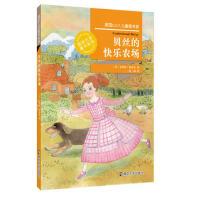 国际大奖童书系列--美国D.C.F儿童图书奖:贝丝的快乐农场