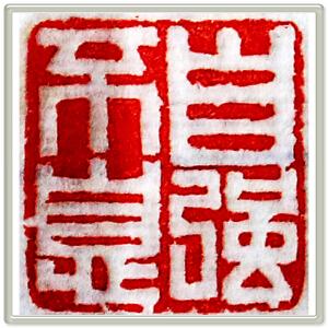 《自强不息》王明善-全手工篆刻印章