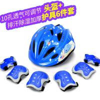 轮滑护具头盔儿童套装溜冰旱冰鞋滑板自行车运动透气可调节安全帽