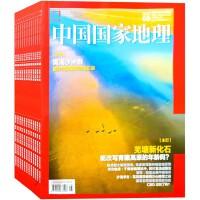 中国国家地理杂志 订阅2020年 旅游 文化 摄影 杂志 D26