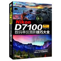 【新书店正版】Nikon D7100数码单反摄影技巧大全FUN视觉化学工业出版社9787122179500