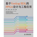 基于Verilog HDL的FPGA设计与工程应用徐洋人民邮电出版社9787115211323