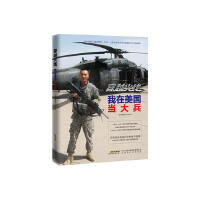 【品�|保障 �x��o�n】穿越火�-我在美����大兵�w行�熨斗北京�r代�A文��局9787807699798