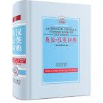英汉―汉英词典(全新双色版)