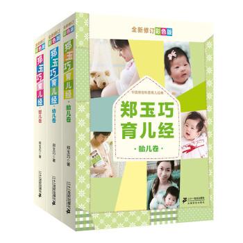 郑玉巧育儿经全新修订彩色版(共3册)