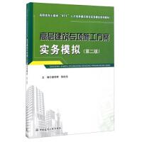 高层建筑专项施工方案实务模拟(第二版)