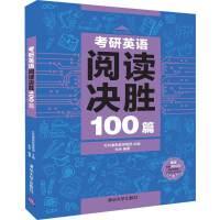 考研英语阅读决胜100篇