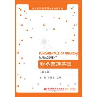 财务管理基础(第五版)