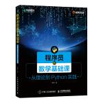 程序员的数学基础课 从理论到Python实践
