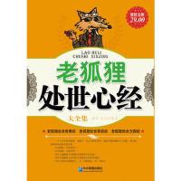 超值金版-老狐狸处世心经大全集 雅瑟 米豆 企业管理出版社 9787802555969