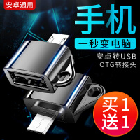 OTG数据线安卓通用 usb3.0华为小米otg转接头OPPO魅族vivo安卓手机u盘转换器连接键盘鼠标转换器转接数据