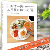开心的一天从早餐开始 (日)山崎佳 著烹饪美食家常菜谱 新经典出品 南海出版公司