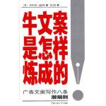 牛文案是怎样炼成的 (英)多米尼克・盖廷斯 ,陈志娟 9787811278774 中国传媒大学出版社