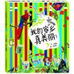 我的家乡真美丽 马景贤 文 郑明进 图 青豆书坊 出品 郑州大学出版社 9787564521714