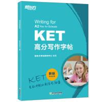 2020剑桥KET高分写作字帖 剑桥通用英语考试 ket官方备考资料 手写印刷体临摹练字字帖 可搭ket综合教程 英语