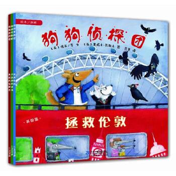 三剑客·狗狗侦探团(共3册)——侦探、冒险、旅行知识故事书