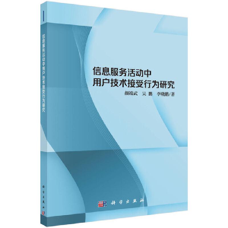 信息服务活动中用户技术接受行为研究
