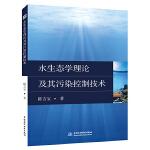 水生态学理论及其污染控制技术