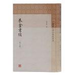 卷�Q书跋(附三种)(中国历代书目题跋丛书)