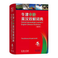 牛津中阶英汉双解词典-第5版-(缩印本)*9787100129909 [英]艾莉森・沃特斯 [英]维多利亚・布尔,刘常