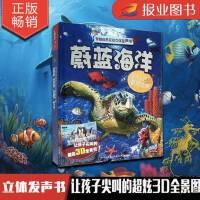 【正版包邮】蔚蓝海洋(精)/穿越自然互动立体发声书 3D立体发声书