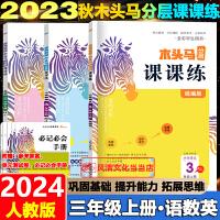 黄冈小状元满分冲刺微测验三年级下语文数学英语3本人教部编版2020春