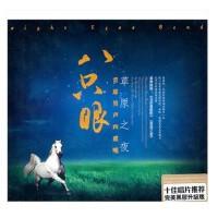 原装正版 经典唱片 黑胶CD 八只眼――草原之夜(CD)