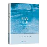 【正版直发】周记菲岛 周佳怡 9787545611571 贵州教育出版社