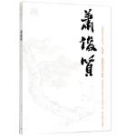 【全新直发】萧俊贤 于洋 9787040503296 高等教育出版社