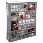 珍藏麦柯里:深藏在照片背后的故事 (美)麦柯里 9787802369283 中国摄影出版社