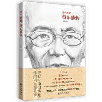 浮生若梦:蔡东藩传 李保明,领读文化 出品 九州出版社 9787510854972