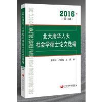 北大清华社会学硕士论文.2016 郭星华 中国发展出版社 9787517706137