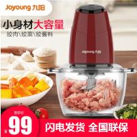 九阳(Joyoung)绞肉机家用电动多功能料理机辅食机搅拌绞馅切菜研磨电动碎肉机 JYS-A800