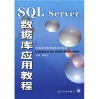 SQL Server数据库应用教程