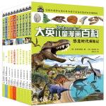 大英儿童百科全书漫画版(11-20册)