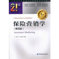 保险营销学(第四版)
