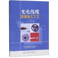 光电线缆简易加工工艺 王鹏,甘露 9787564758523
