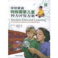 学校家庭特殊需要儿童智力开发方案