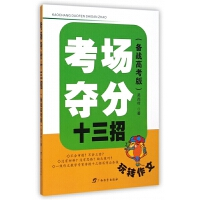 考场夺分十三招(备战高考版)/玩转作文