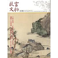 【B1146】故�m文物月刊413期:2017年8月