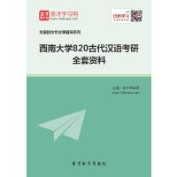 2021年西南大学820古代汉语考研全套资料复习汇编(含:本校或全国名校部分真题、教材参考书的重难点笔记课后练习题)具