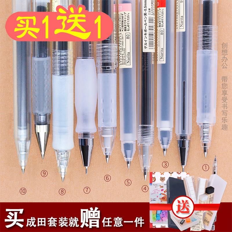 无印风文具日系成田良品中性笔套装学生黑签字笔0.5 办公水笔 开学