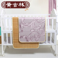 黄古林冬竹冰丝双面童席婴儿凉席新生儿夏季儿童幼儿园用席子