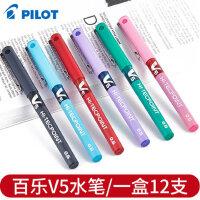 日本PILOT百乐笔套装BX-V5彩色中性笔进口学生用文具用品考试水性笔蓝色水笔直液式走珠笔办公黑色签字笔0.5