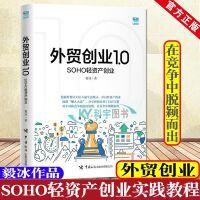 现货速发】外贸创业1.0:SOHO轻资产创业(挖掘外贸SOHO专属生意模式,开启轻资产创业)