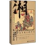 甲骨文丛书・湖南人与现代中国