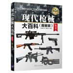现代枪械大百科(图鉴版)(第2版)